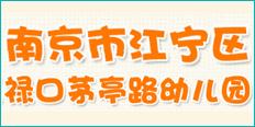 title='南京市江宁区禄口茅亭路幼儿园'