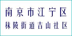 title='南京市江宁区秣陵街道吉山社区'