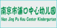 title='南京市浦口中心幼儿园'