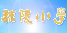 title='秣陵小学'