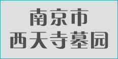 title='南京市西天寺墓园'